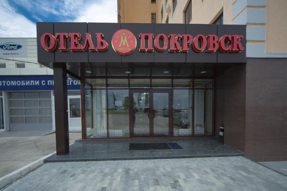 """Гостиничный комплекс """"Покровск"""""""