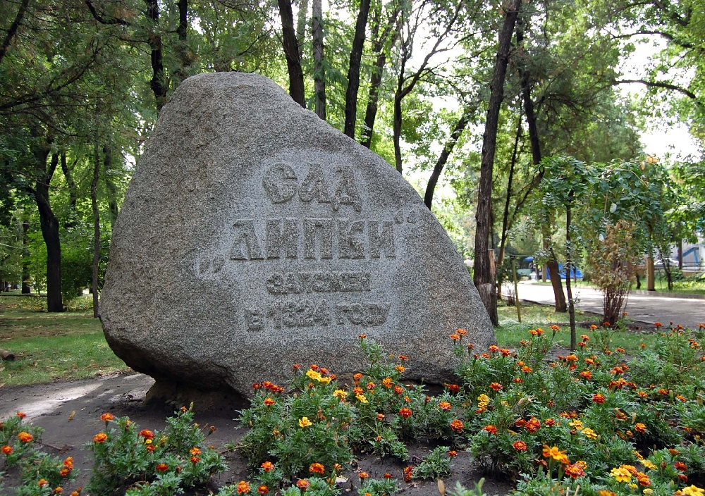 Парк культуры и отдыха Липки