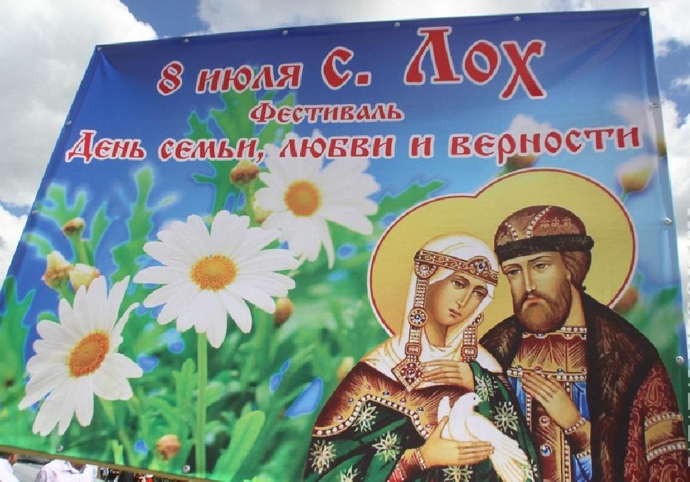 Фестиваль посвященный Дню семьи, любви и верности