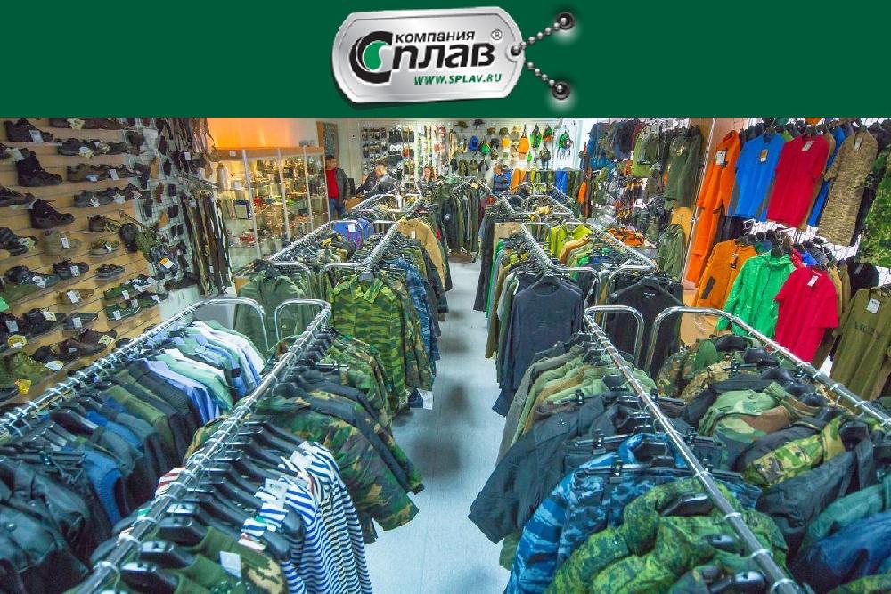 Сеть магазинов «Сплав»