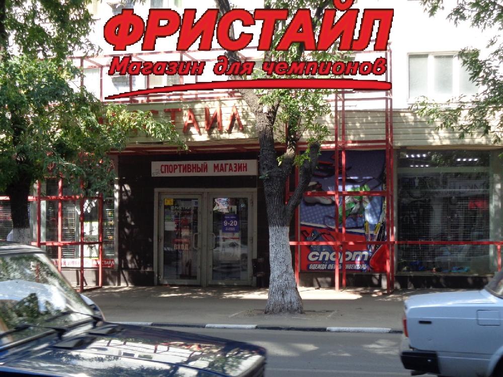 Спортивный магазин «Фристайл»