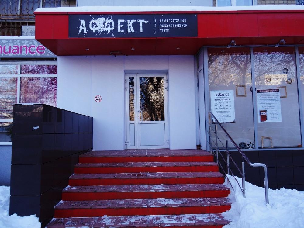 """Альтернативный психологический театр """"Аффект"""""""