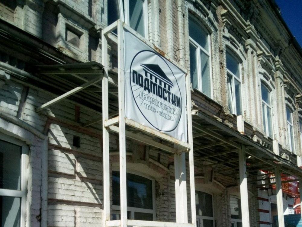 Драматический театр-студия «Подмостки»