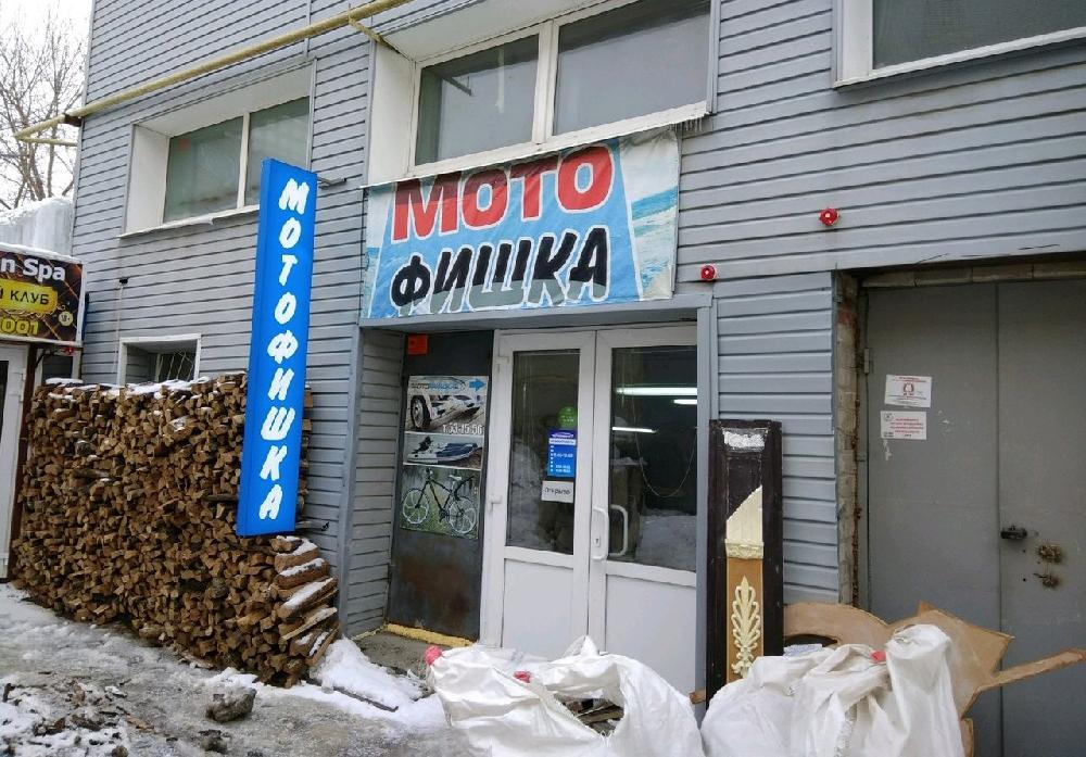 """Магазин """"Мотофишка"""""""