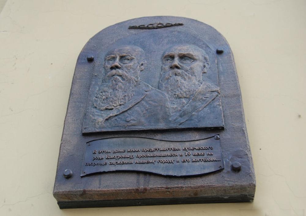 Мемориальная доска купцам рода Вакуровых