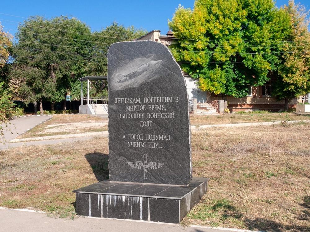Памятник летчикам, погибшим в мирное время