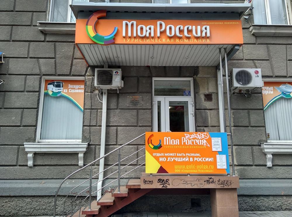 """Туристическая компания """"Моя Россия"""""""