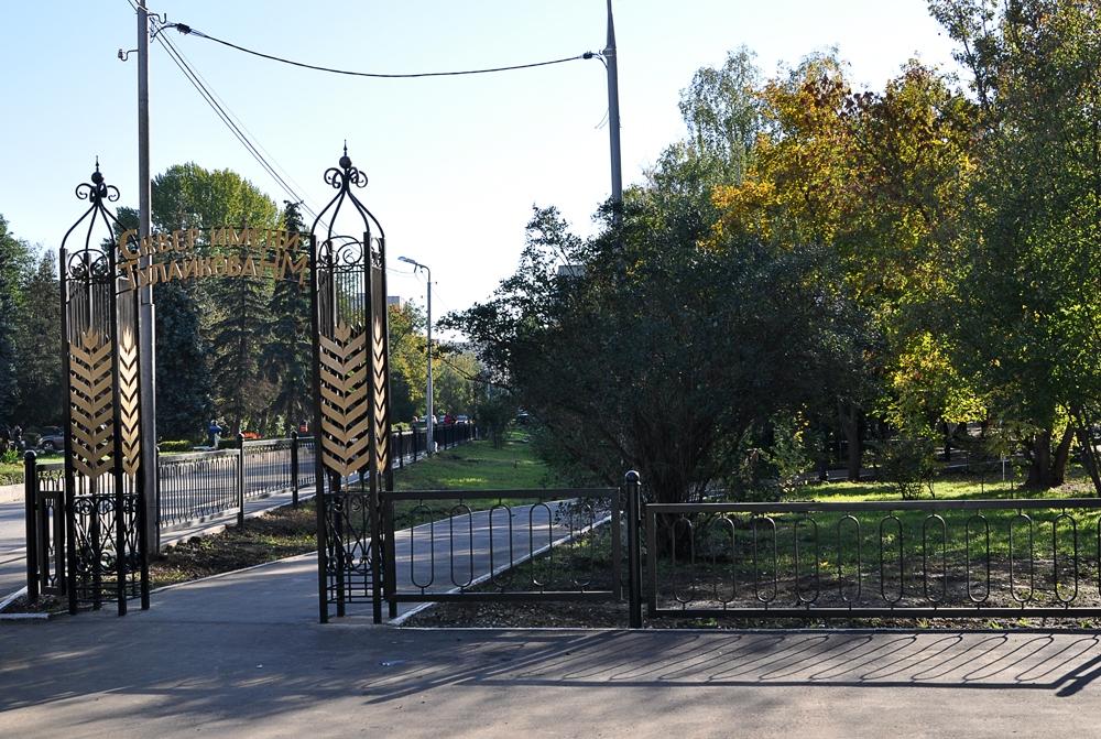 Сквер имени Н.М. Тулайкова