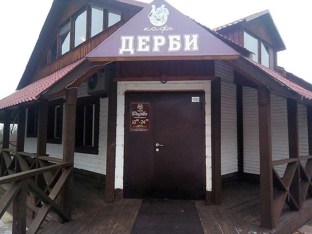 """Загородный клуб """"Дерби"""""""