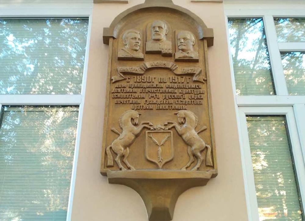 Мемориальная доска братьям Никитиным