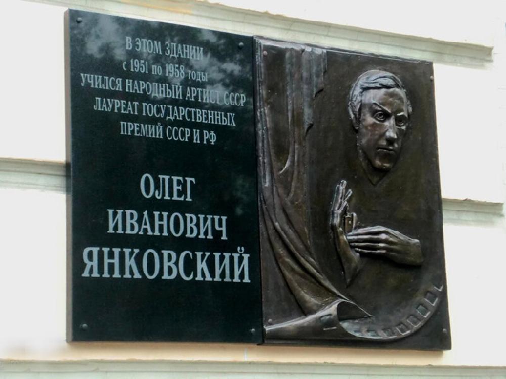 Мемориальная доска в честь актера Олега Янковского