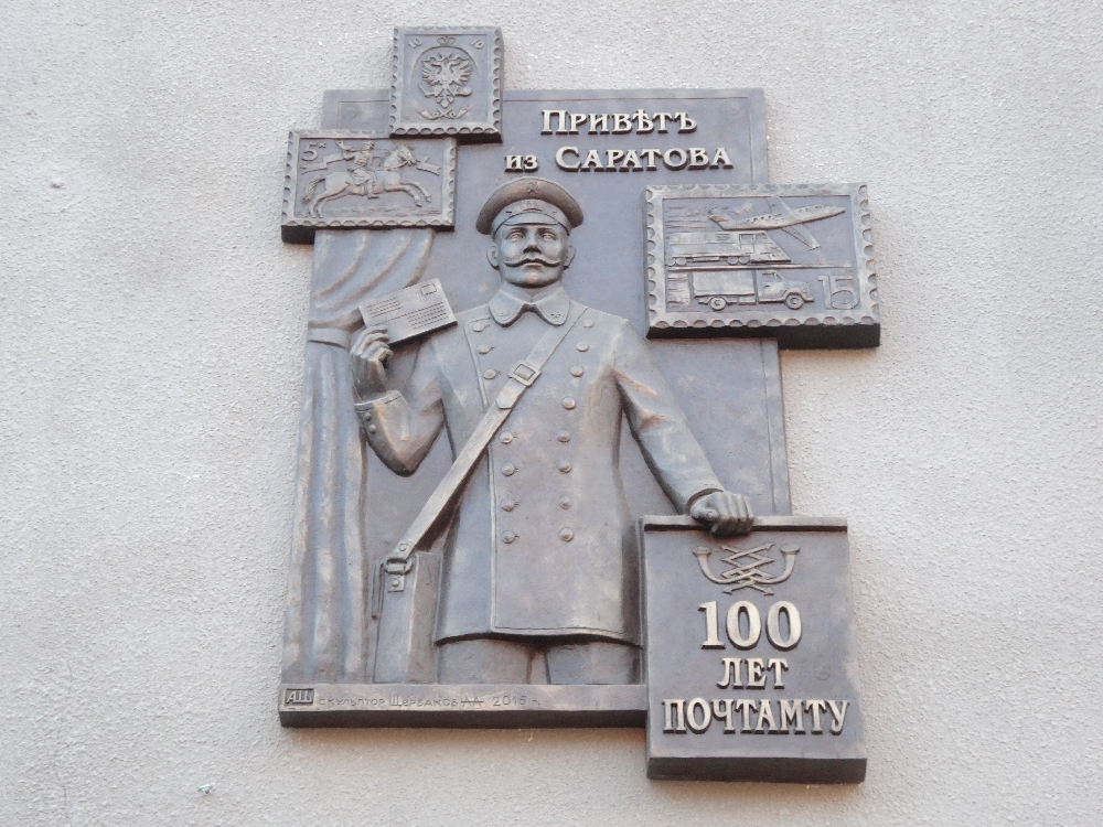 Самые интересные и красивые мемориальные доски Саратова