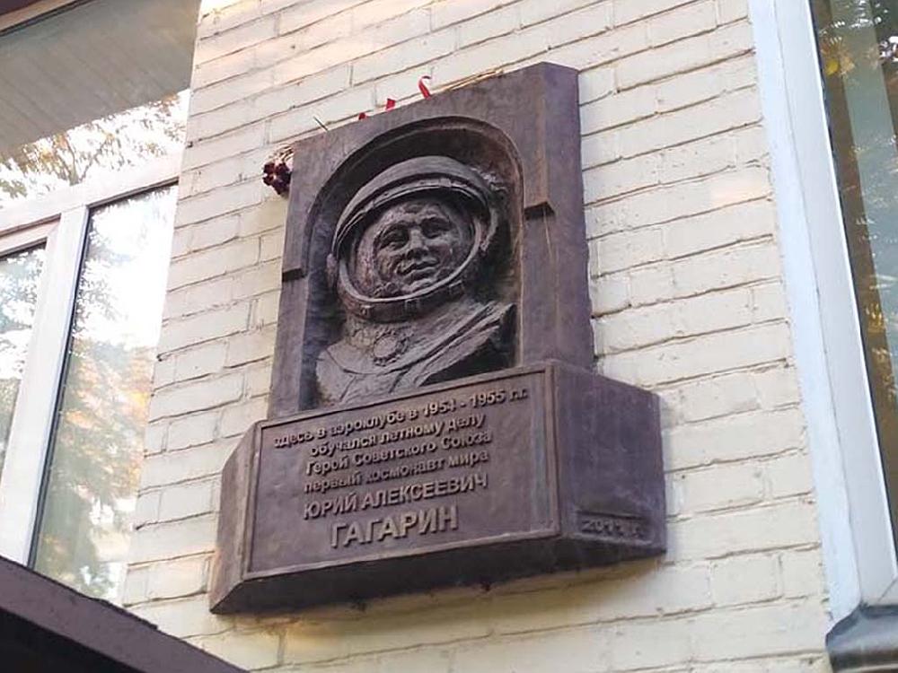 Мемориальная доска первому космонавту Ю.А. Гагарину