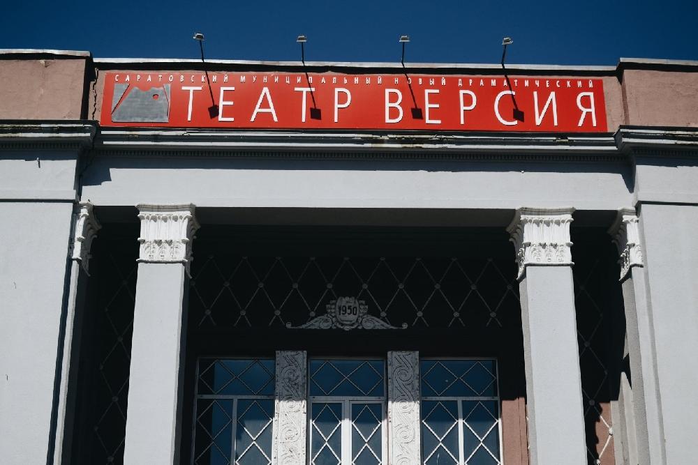 Саратовский муниципальный драматический театр Версия