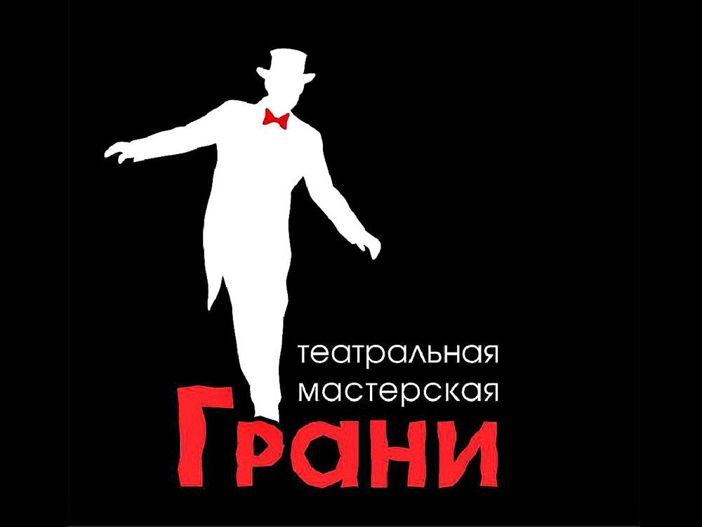 Театральная мастерская Грани