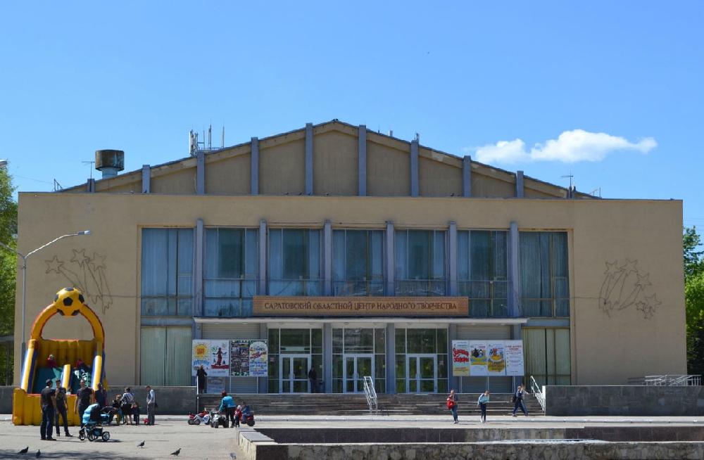 Саратовский Театр русской комедии