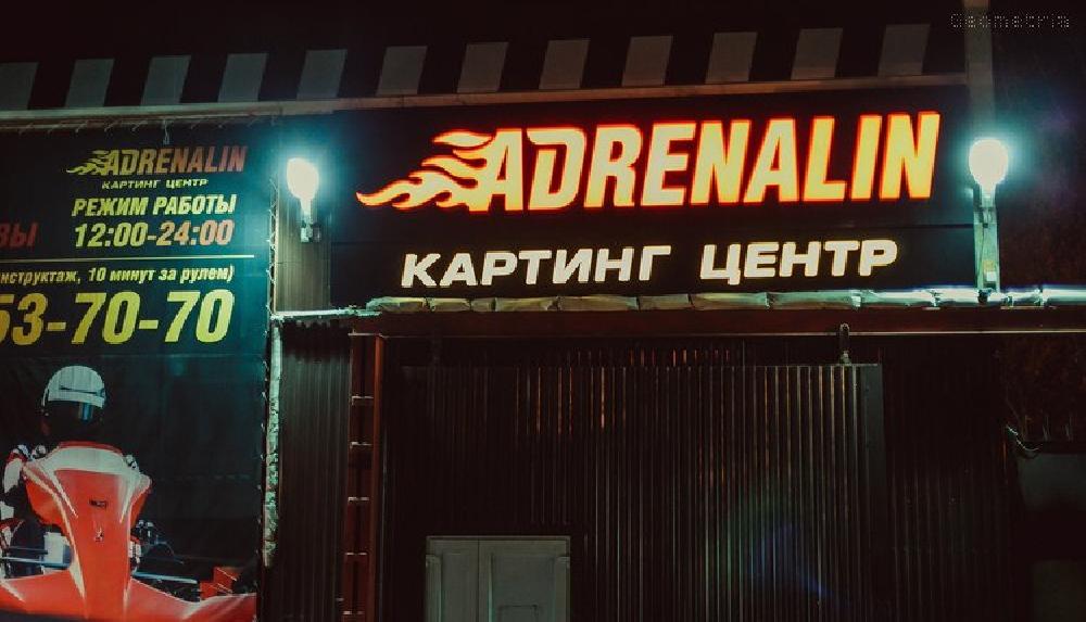 Картинг-центр Adrenalin