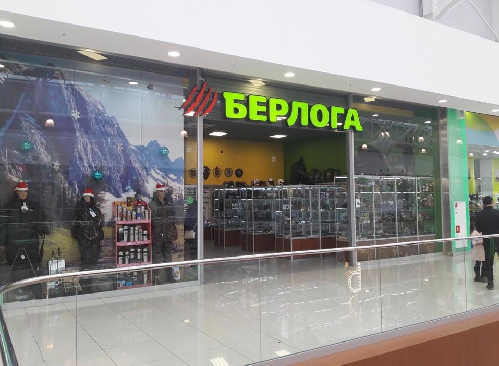 Федеральная розничная сеть магазинов «Берлога»