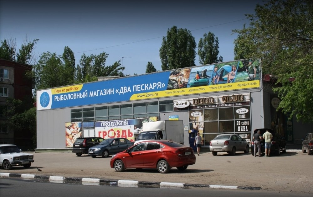 """Рыболовный магазин """"Два пескаря"""""""