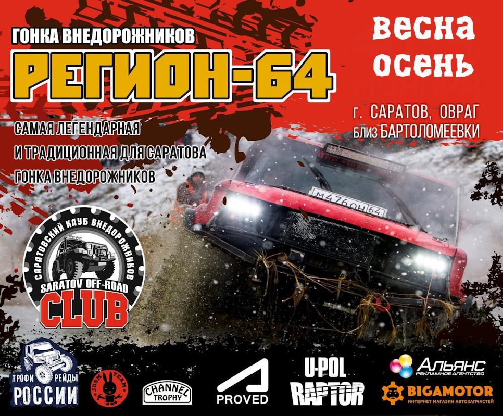 """Гонка внедорожников """"РЕГИОН-64"""""""