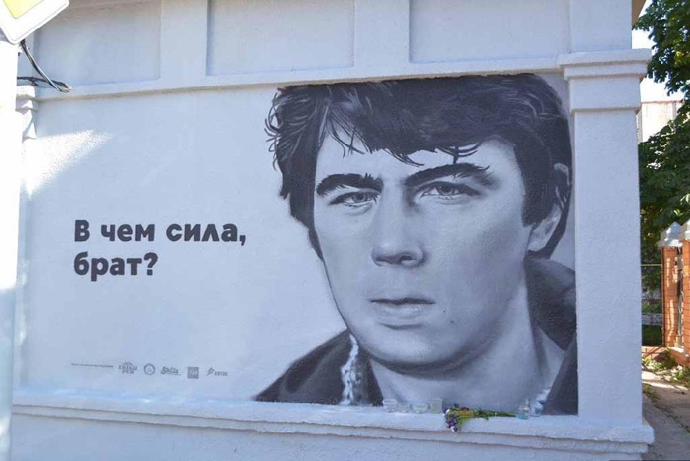 """Граффити """"Бодров"""""""