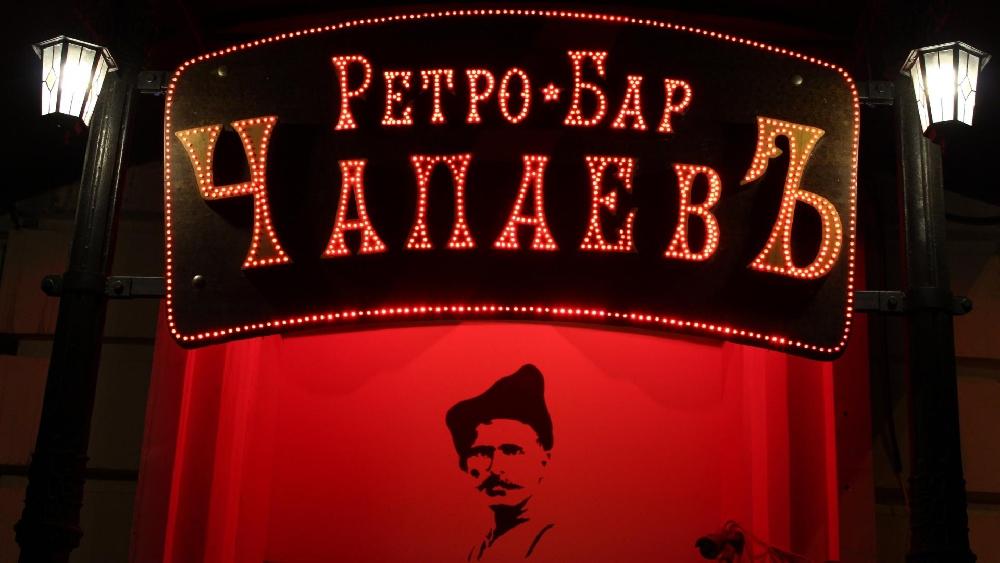 """Ретро-бар """"Чапаев"""""""