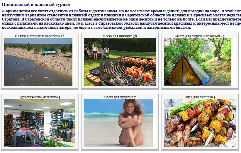 Пикниковый и пляжный туризм