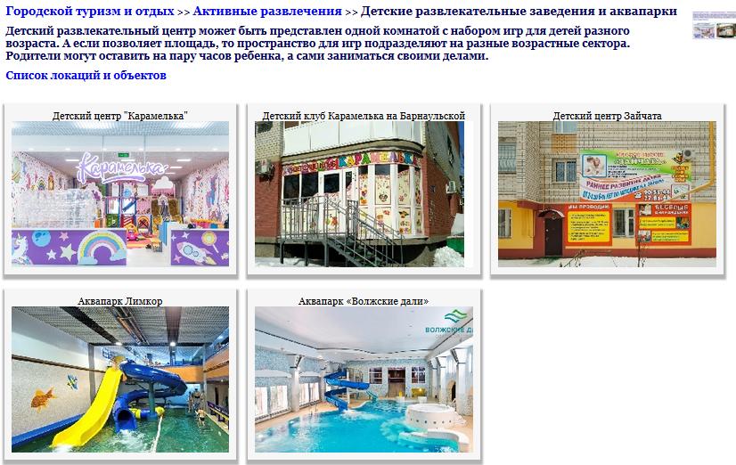 Детские развлекательные заведения и аквапарки