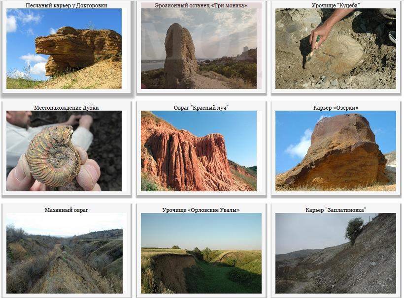 Геологические
