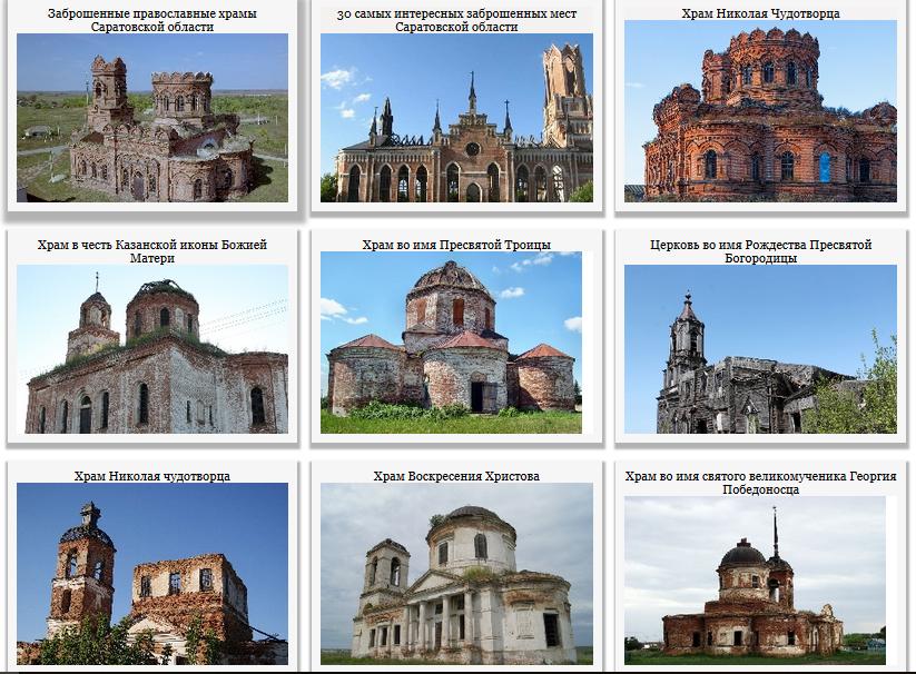 Разрушенные православные церкви