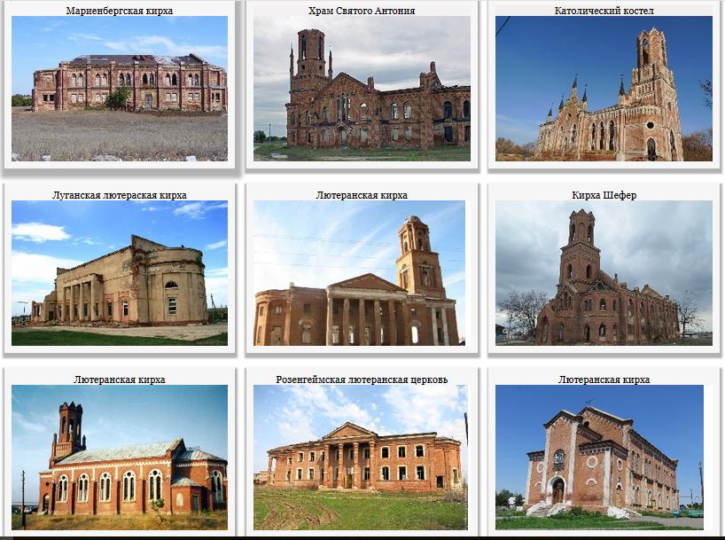 Разрушенные немецкие церкви