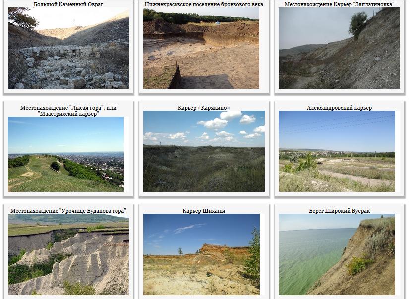 Палеонтологические и археологические объекты