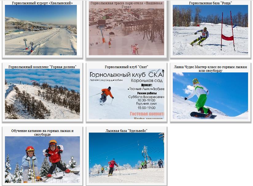 Горные лыжи и сноуборд