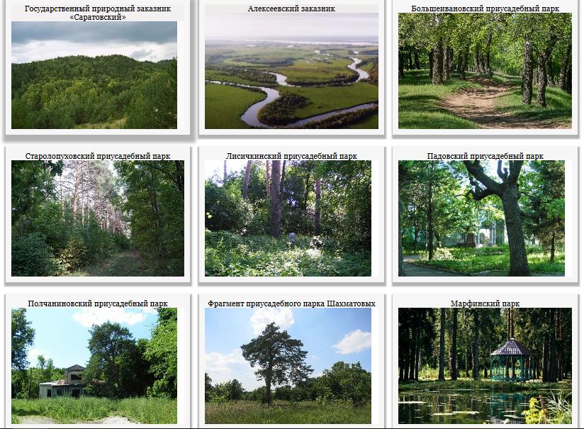 Природные парки, дендрарии и заказники