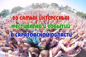 30 самых интересных  фестивалей и событий в Саратовской области