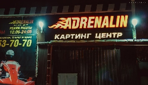 Картинг-центр Adrenalin