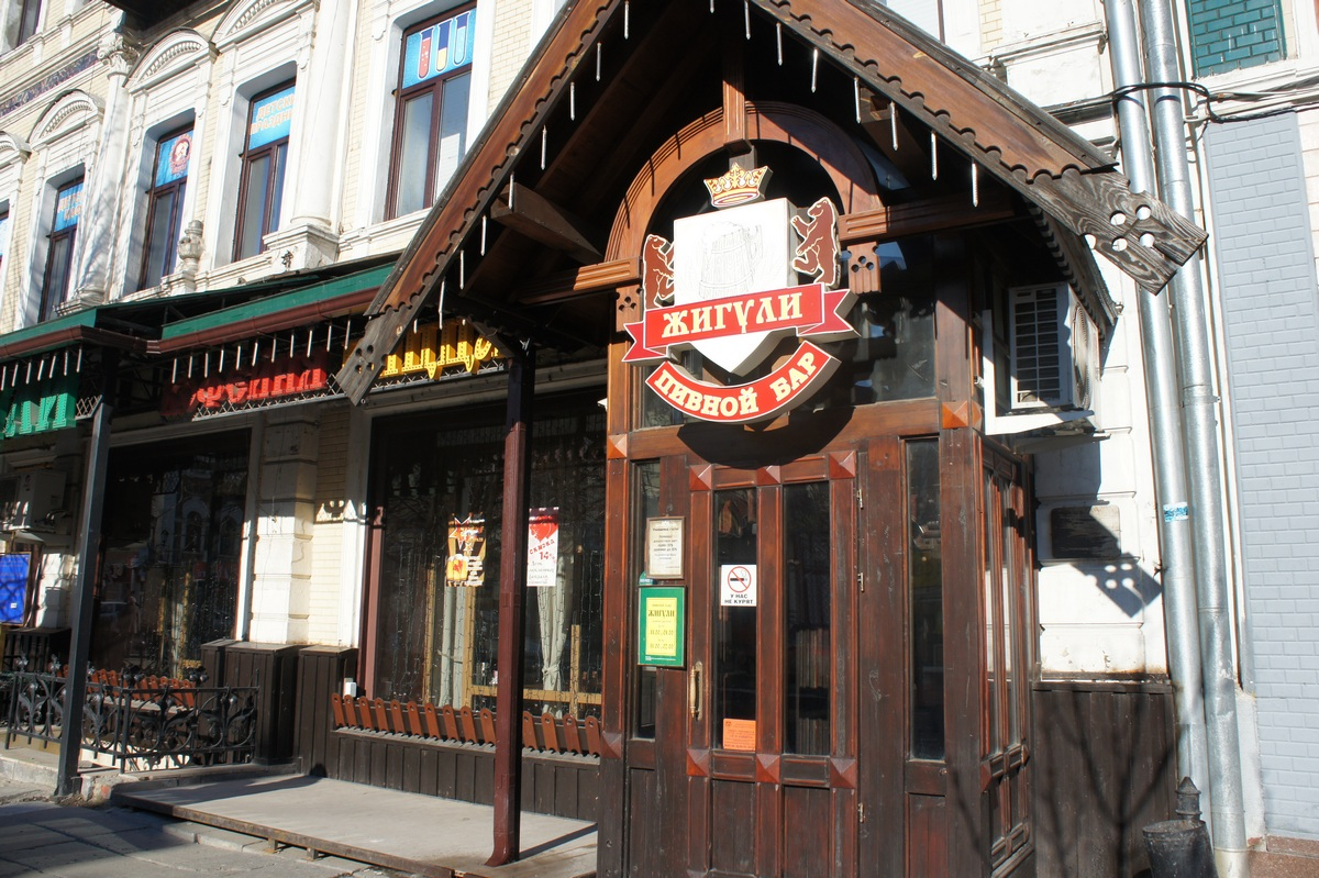 "Пивной бар ""Жигули"""