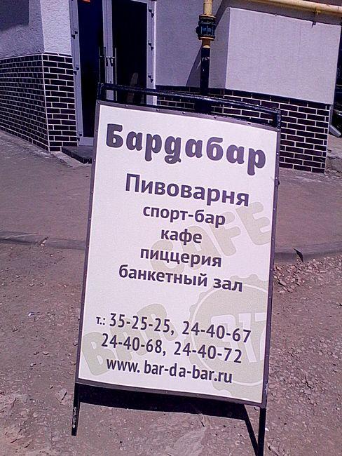 "Пивной ресторан РЦ ""Бардабар"""