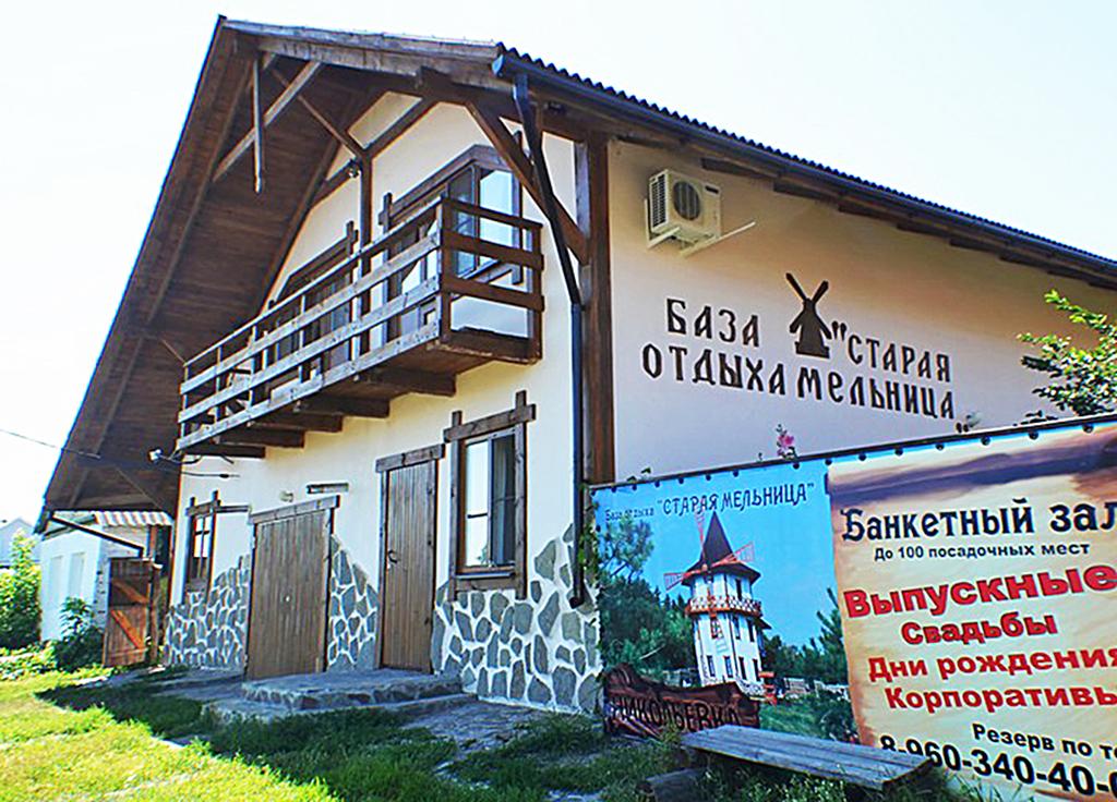 База отдыха «Старая Мельница»
