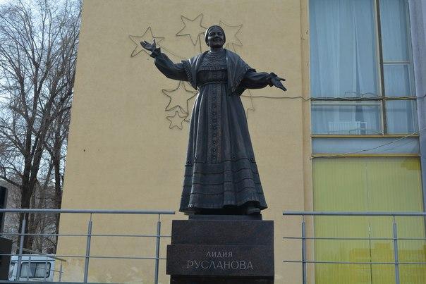 Памятник Лидии Руслановой