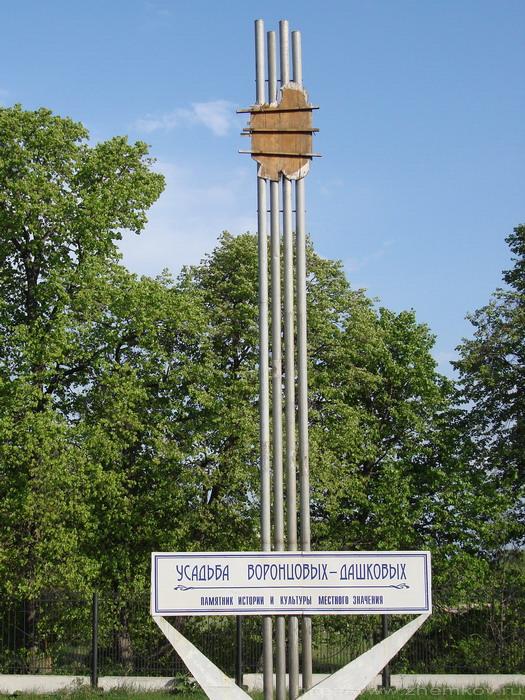 Фрагмент приусадебного парка Воронцовых-Дашковых