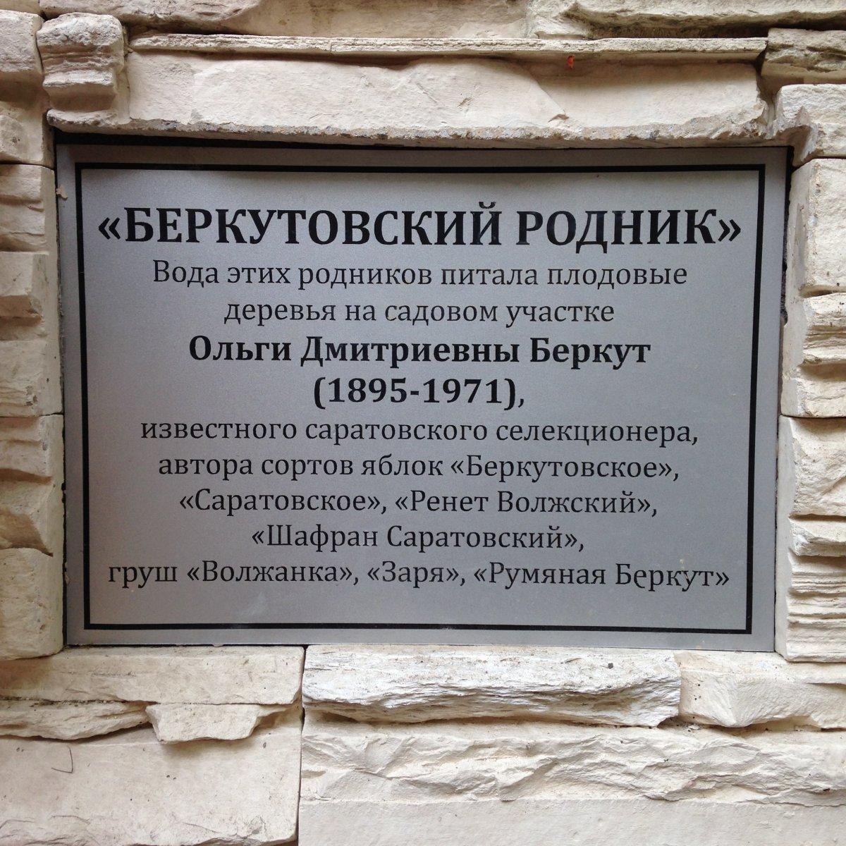 """Родник """"Беркутовский"""""""