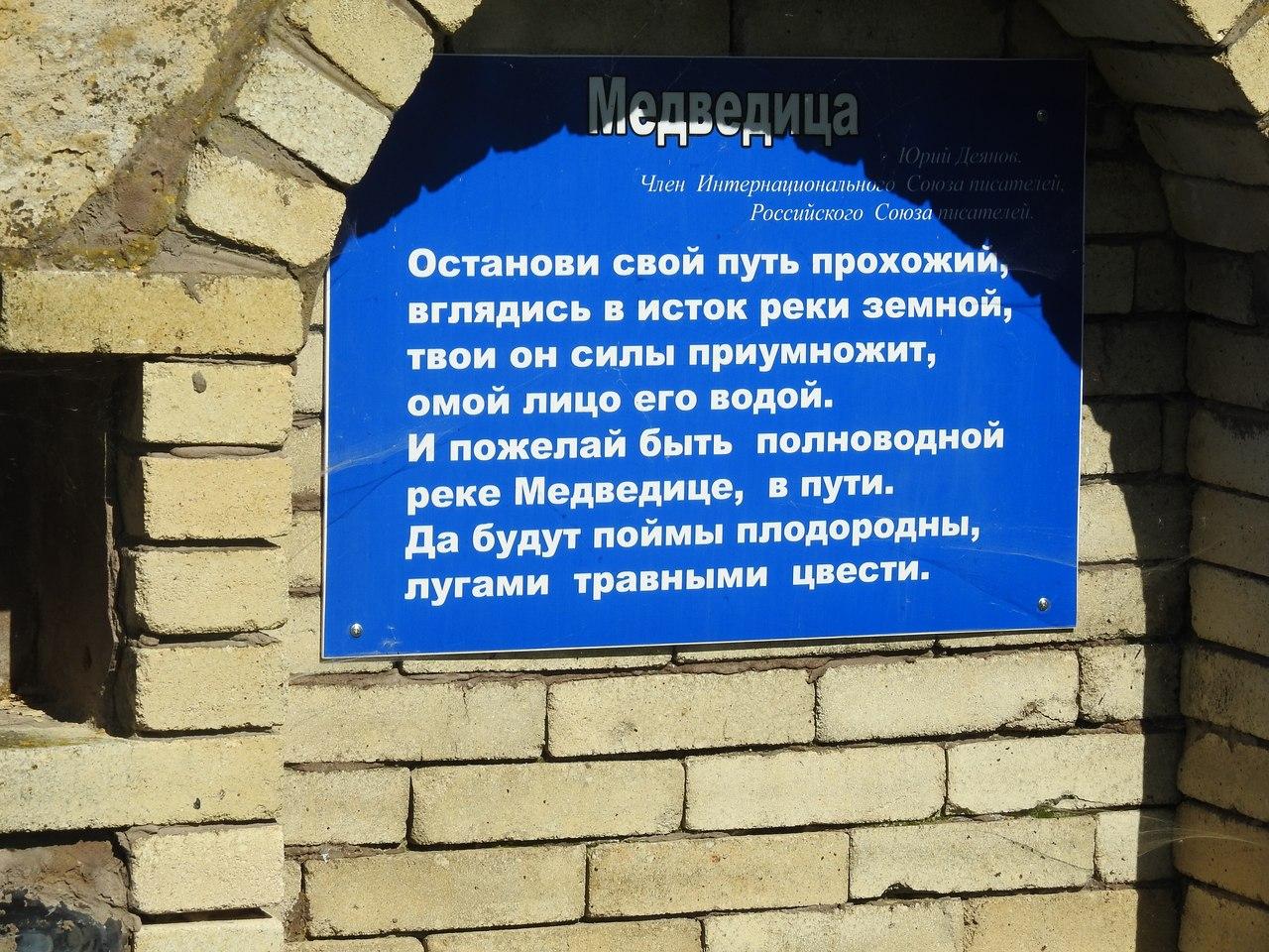 Исток реки Медведица