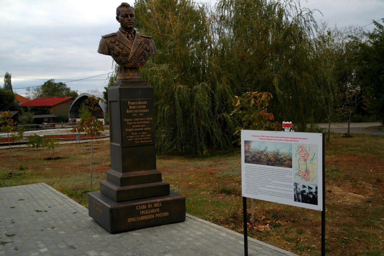 Бюст маршала К. К. Рокоссовского