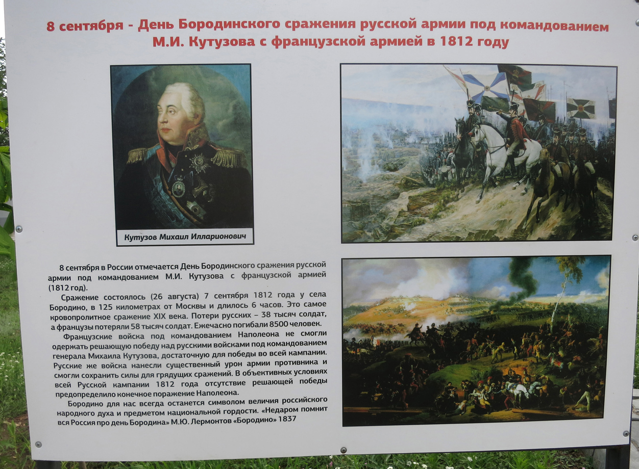 Бюст полководца М. И. Кутузова