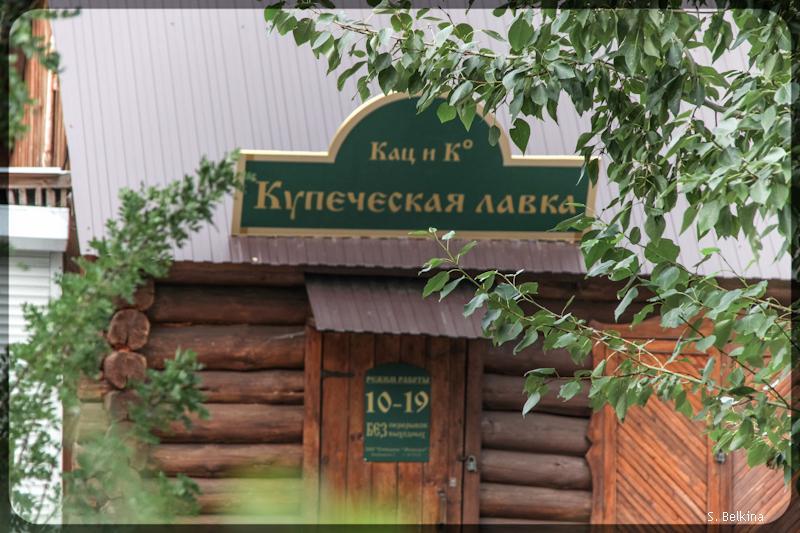 Купеческая лавка «Кац и Ко» в Национальной деревне