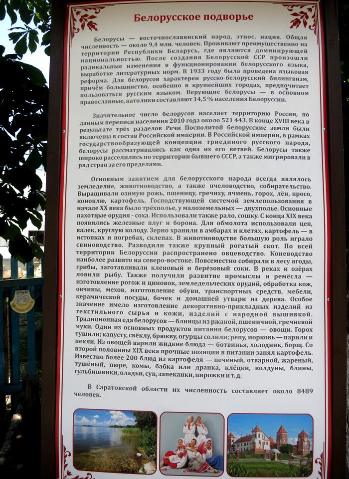 Белорусское подворье с традиционной хатой в Национальной деревне