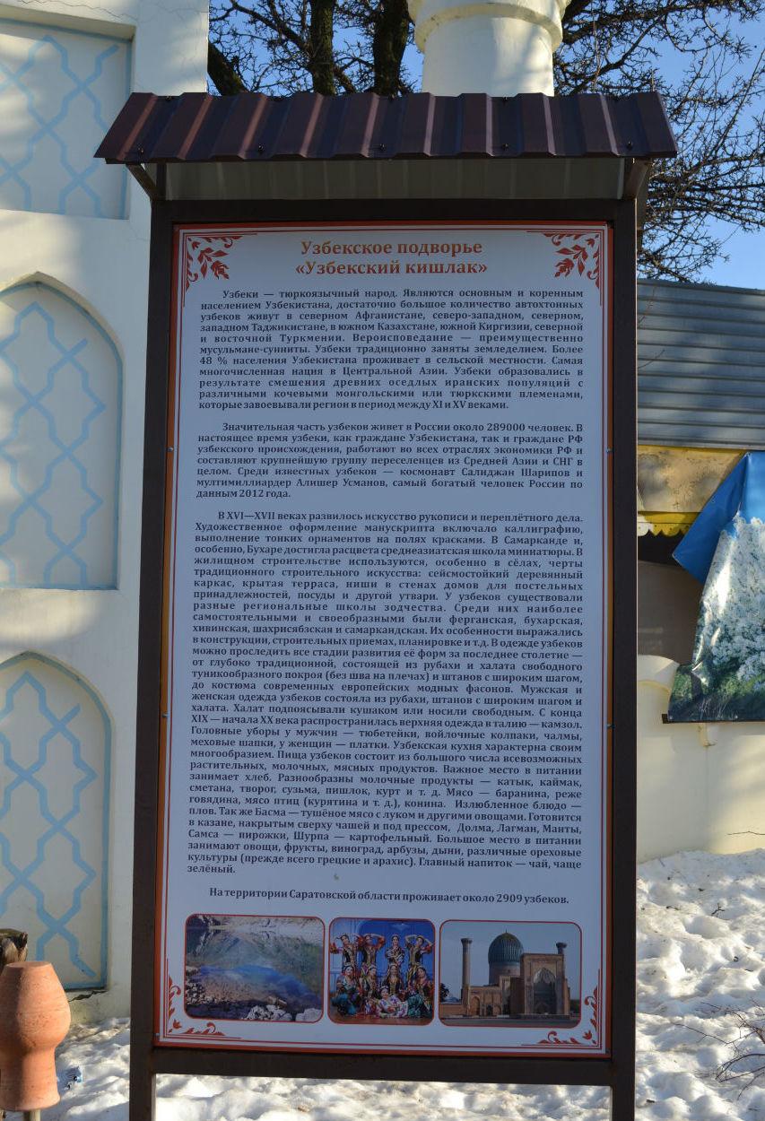 Узбекская чайхана «Согдиана» в Национальной деревне