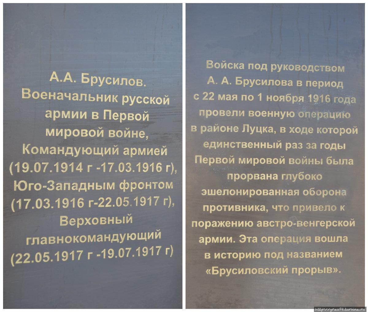 Бюст русского и советского военачальника А. А. Брусилова