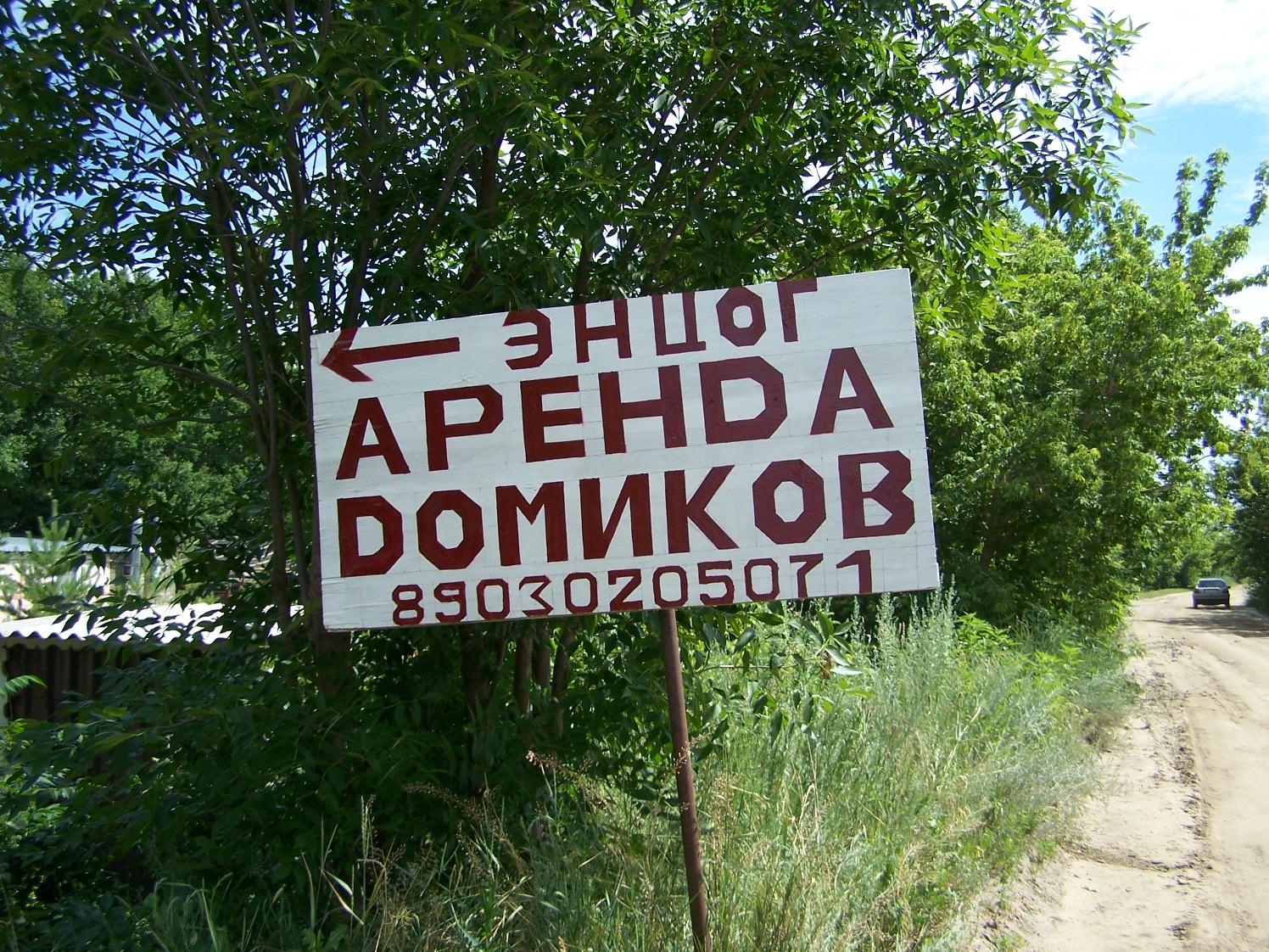 """База отдыха """"Энцог"""""""